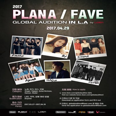2017 PLAN A / FAVE Global Audition